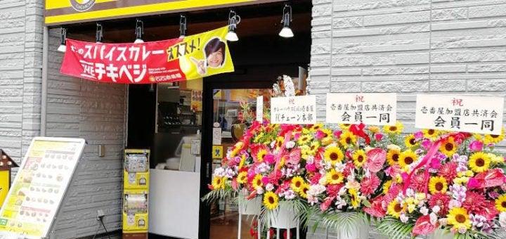 新装開店!JR西船橋駅北口店