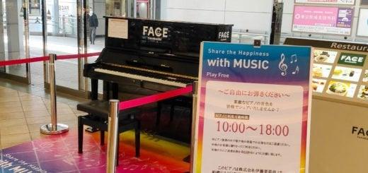 船橋FACEのピアノ