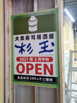 大衆寿司居酒屋 杉玉の看板