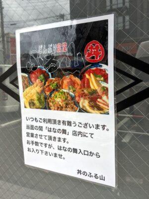閉鎖された「どんぶり食堂 ふる山」の入り口に貼ってあった張り紙