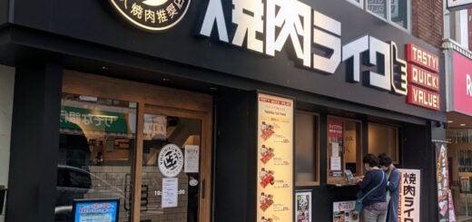 焼肉ライク 津田沼店の外観